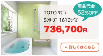 TOTO サザナ Sシリ-ズ