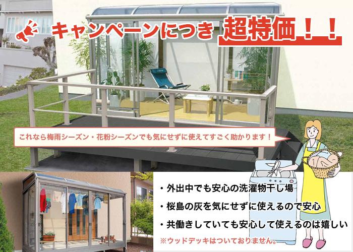 ・外出中でも安心の洗濯物干し場・桜島の灰を気にせずに使えるので安心・共働きしていても安心して使えるのは嬉しい