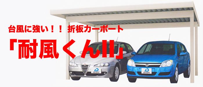 台風に強い!!折板カーポート「耐風くんII」