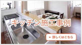 キッチン施工事例一覧 詳しくはこちら