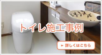 トイレ施工事例一覧 詳しくはこちら