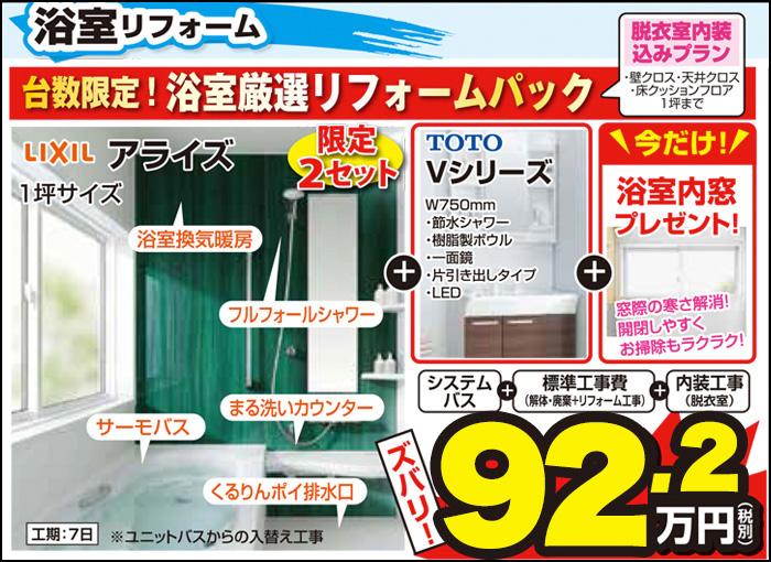 お風呂リフォーム 88.8万円