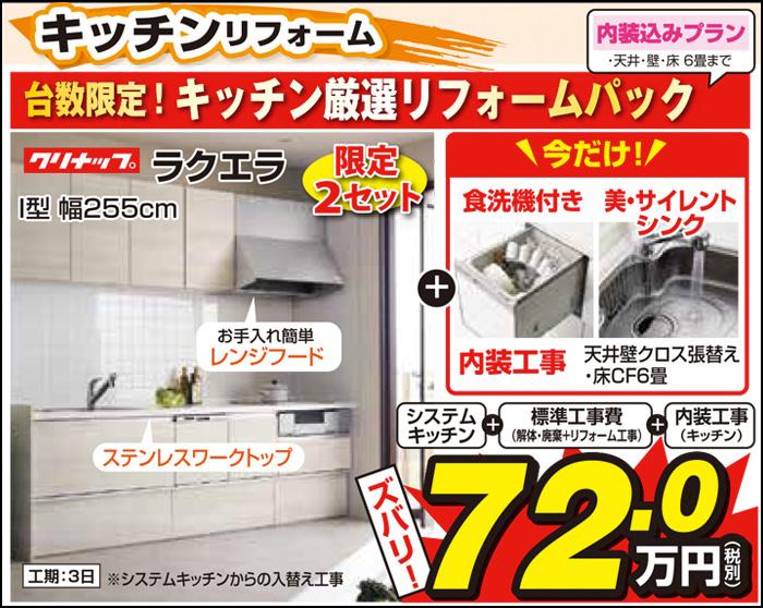キッチンリフォーム 72.0万円