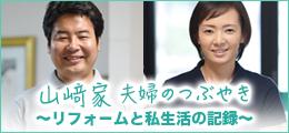 山﨑家 夫婦のつぶやき ~リフォ-ムと私生活の記録~