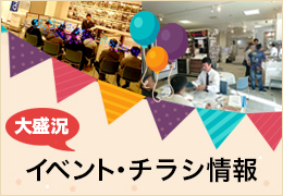 イベント・チラシ情報