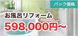 お風呂リフォーム・パック価格