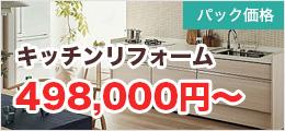キッチンリフォーム・パック価格