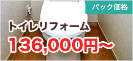 トイレリフォーム・パック価格