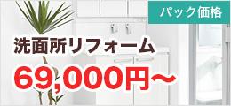 洗面所リフォーム・パック価格