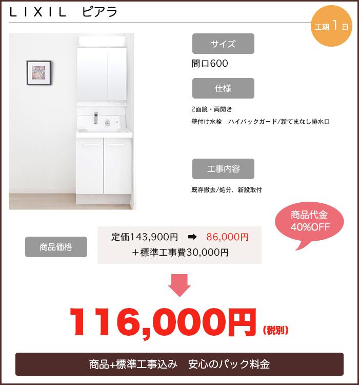 116,000円