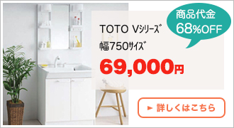 TOTO Vシリ-ズ