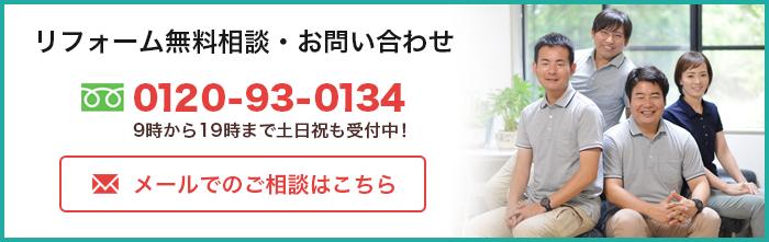 リフォーム無料相談 0120-93-0134 メールでのご相談