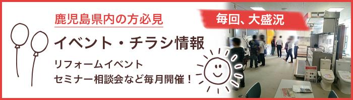 イベント・チラシ情報 鹿児島県内の方必見 リフォームイベント・セミナー相談会など毎月開催!