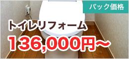 トイレリフォーム・パック価格