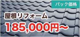 屋根リフォーム・パック価格