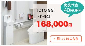 TOTO GGI(タンクレス)