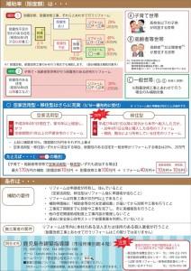 補助金資料2